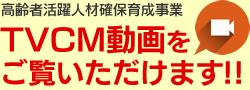 高齢者活躍人材確保育成事業 TVCM動画をご覧いただけます!!